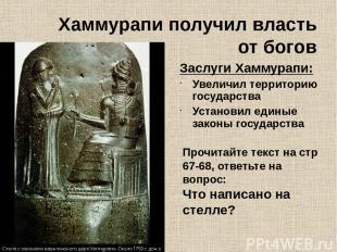 Хаммурапи получил власть от богов Заслуги Хаммурапи: Увеличил территорию государ