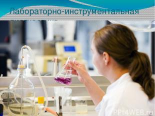 Лабораторно-инструментальная диагностика