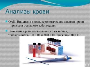Анализы крови ОАК, Биохимия крови, серологические анализы крови – признаки основ