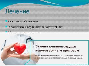 Лечение Основное заболевание Хроническая сердечная недостаточность Хирургическое