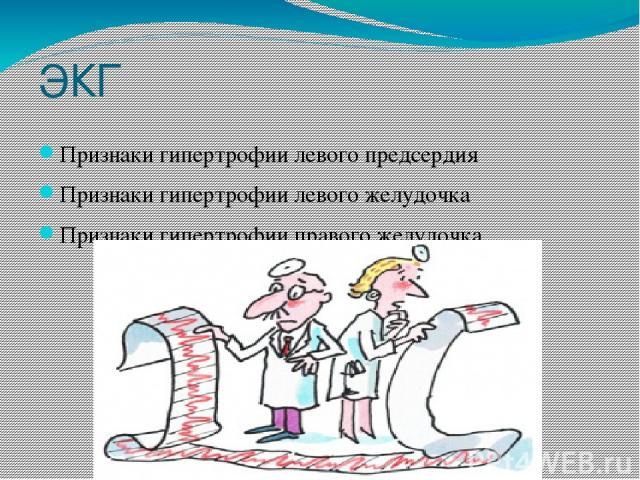 ЭКГ Признаки гипертрофии левого предсердия Признаки гипертрофии левого желудочка Признаки гипертрофии правого желудочка
