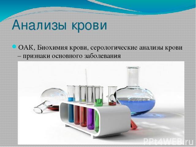 Анализы крови ОАК, Биохимия крови, серологические анализы крови – признаки основного заболевания
