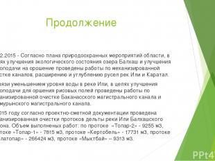 Продолжение 15.12.2015 - Согласно плана природоохранных мероприятий области, в ц