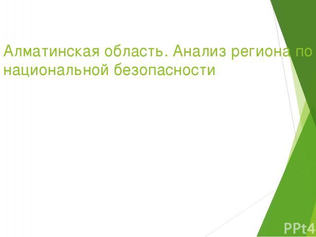 Алматинская область. Анализ региона по национальной безопасности