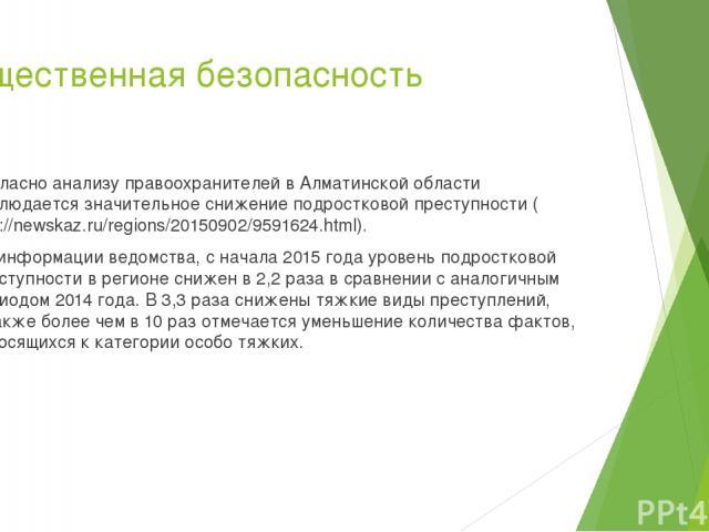 Общественная безопасность Согласно анализу правоохранителей в Алматинской области наблюдается значительное снижение подростковой преступности (http://newskaz.ru/regions/20150902/9591624.html). По информации ведомства, сначала 2015 года уровень подр…
