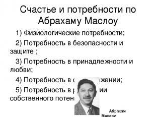 Счастье и потребности по Абрахаму Маслоу 1) Физиологические потребности; 2) Потр