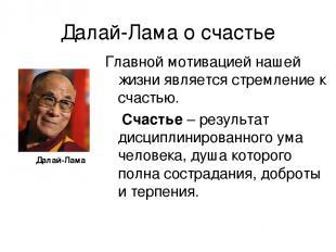 Далай-Лама о счастье Далай-Лама Главной мотивацией нашей жизни является стремлен