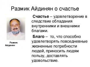 Размик Айдинян о счастье Размик Айдинян Счастье – удовлетворение в следствие обл
