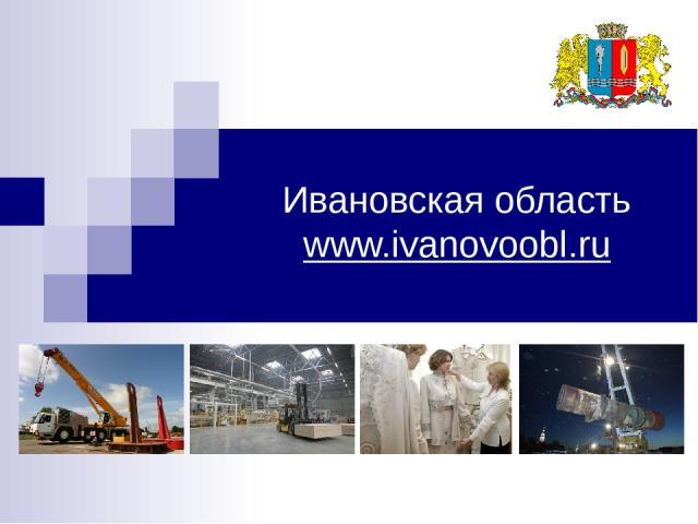 Ивановская область www.ivanovoobl.ru Концепция создания в Ивановской области технопарка высоких технологий в сфере текстильной и легкой промышленности