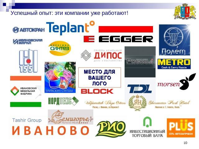 * Успешный опыт: эти компании уже работают! МЕСТО ДЛЯ ВАШЕГО ЛОГО