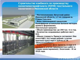 - Местоположение: Вичугский район Ивановской области, 1,7 км севернее д. Старая