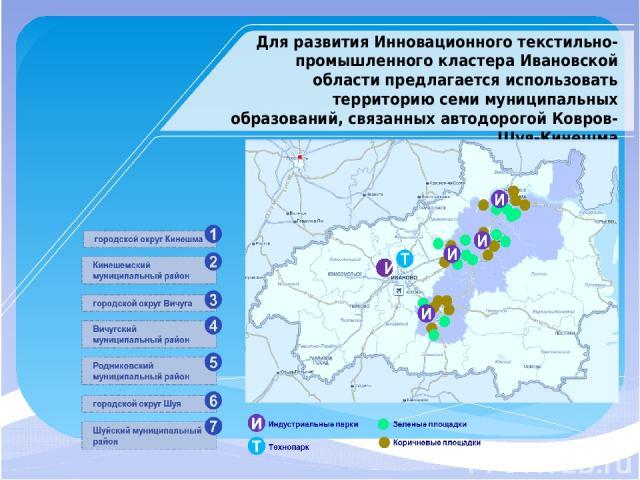 Для развития Инновационного текстильно-промышленного кластера Ивановской области предлагается использовать территорию семи муниципальных образований, связанных автодорогой Ковров-Шуя-Кинешма И