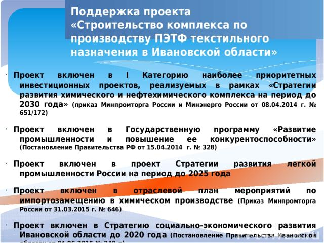 Поддержка проекта «Строительство комплекса по производству ПЭТФ текстильного назначения в Ивановской области» Проект включен в I Категорию наиболее приоритетных инвестиционных проектов, реализуемых в рамках «Стратегии развития химического и нефтехим…