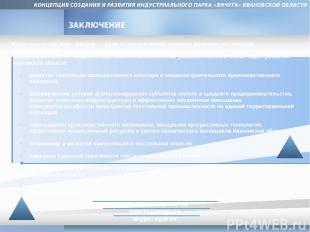Руководитель проекта: Опарин Роман Юрьевич тел. 8-961-117-95-86 oparin@mega.su s