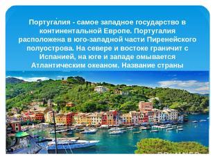 Португа лия - самое западное государство в континентальной Европе. Португалия ра