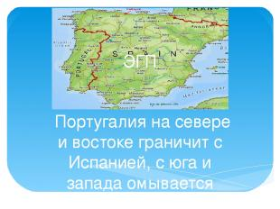 ЭГП Португалия на севере и востоке граничит с Испанией, с юга и запада омывается