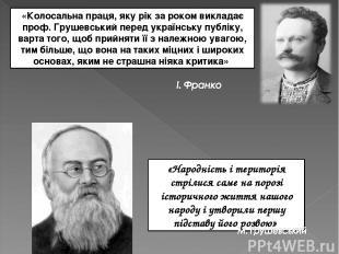 «Колосальна праця, яку рік за роком викладає проф. Грушевський перед українську