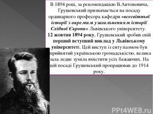 В 1894 році, за рекомендацією В.Антоновича, Грушевський призначається на посаду