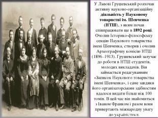У Львові Грушевський розпочав активну науково-організаційну діяльність уНауково