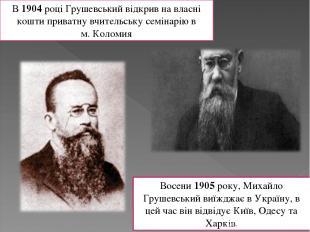 В 1904 році Грушевський відкрив на власні кошти приватну вчительську семінарію в