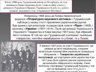 Влітку1906року Грушевський виїхав до Петербурга, де тоді працювала Перша Держа