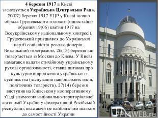 4 березня1917в Києві засновуєтьсяУкраїнська Центральна Рада. 20(07) березня 1
