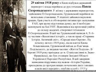 29 квітня1918року в Києві відбувся державний переворот і влада перейшла до рук