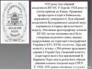 1923року був обраний академікомВУАН. У березні1924року із сім'єю приїхав до