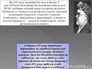 Від1931 року змушений був жити в Москві. У січні1934рокуВолодимир Затонський