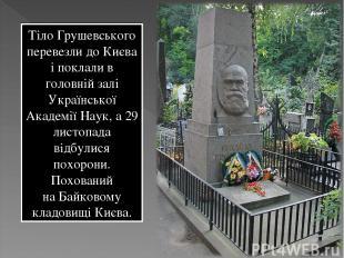 Тіло Грушевського перевезли до Києва і поклали в головній залі Української Акаде