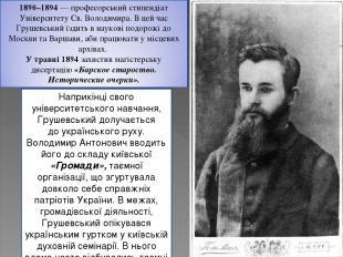 Наприкінці свого університетського навчання, Грушевський долучається доукраїнсь