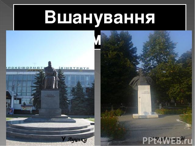 Вшанування пам'яті У Луцьку У Червонограді
