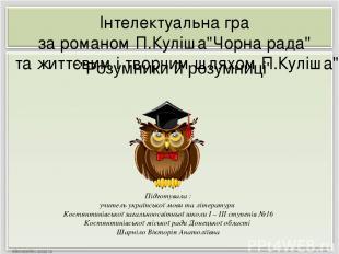 Підготувала : учитель української мови та літератури Костянтинівської загальноос