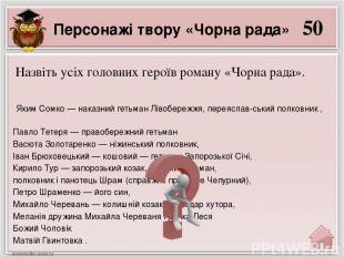 50 Яким Сомко —наказний гетьман Лівобережжя, переяслав ський полковник,  Павл