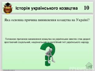 10 Головною причиною виникнення козацтва на українських землях став дедалі зрост