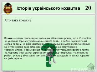 20 Козаки — члени самовряднихчоловічихвійськових громад, що з15 століттяісн