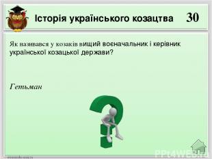 30 Гетьман Як називався у козаків вищий воєначальник і керівник української коза