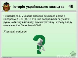 40 Кошовий отаман Як називалась у козаків виборна службова особа в Запорозькій С