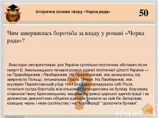 50 Внаслідок несприятливих для України суспільно-політичних обставин після смерт