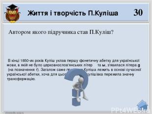 В кінці 1850-их років Куліш уклав першу фонетичну абетку для української мови, в