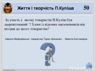 Кирило-Мефодіївське товариство.Тарас Шевченко  , Микола Костомаров. За участь у