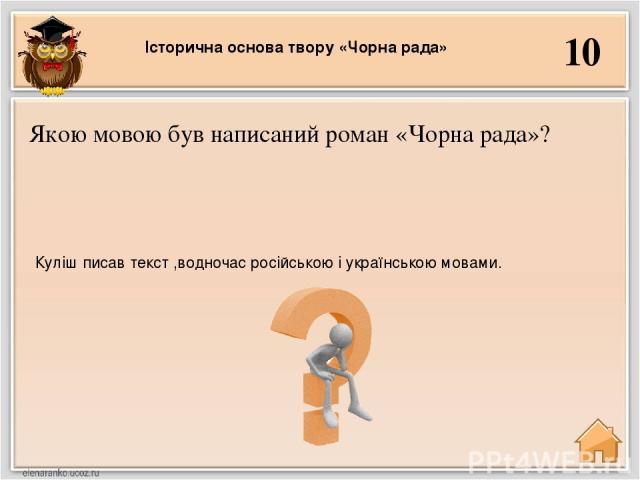 10 Куліш писав текст ,водночас російською і українською мовами. Якою мовою був написаний роман «Чорна рада»? Історична основа твору «Чорна рада»