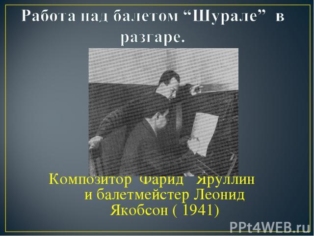 Композитор Фарид Яруллин и балетмейстер Леонид Якобсон ( 1941)