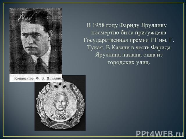 В 1958 году Фариду Яруллину посмертно была присуждена Государственная премия РТ им. Г. Тукая. В Казани в честь Фарида Яруллина названа одна из городских улиц.
