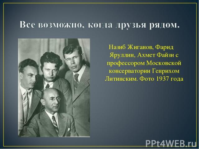 Назиб Жиганов, Фарид Яруллин, Ахмет Файзи с профессором Московской консерватории Генрихом Литинским. Фото 1937 года