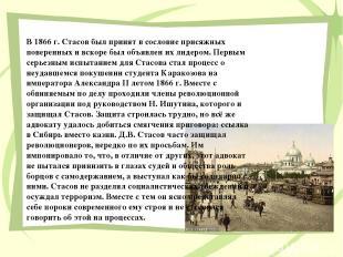 В 1866 г. Стасов был принят в сословие присяжных поверенных и вскоре был объявле