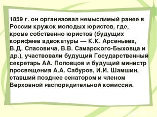 1859 г. он организовал немыслимый ранее в России кружок молодых юристов, где, кр