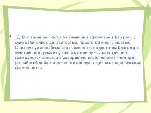 Д. В. Стасов негнался за внешними эффектами. Его речи в суде отличались делови