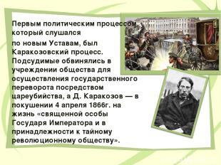 Первым политическим процессом, который слушался по новым Уставам, был Каракозовс