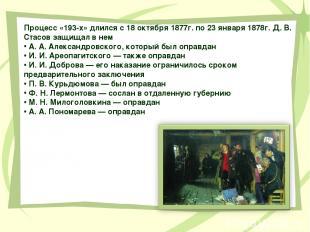 Процесс «193-х» длился с 18 октября 1877г. по 23 января 1878г. Д. В. Стасов защи